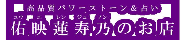 佑映蓮寿乃(ユウエレンジュノン)のお店