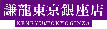 謙龍東京銀座店